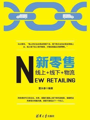 cover image of 新零售:线上+线下+物流