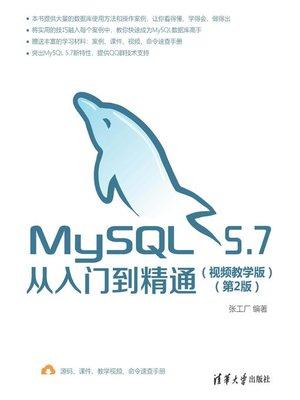 cover image of MySQL 5.7从入门到精通(视频教学版)(第2版)