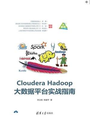 cover image of Cloudera Hadoop大数据平台实战指南