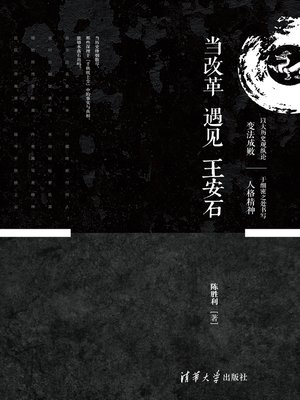 cover image of 当改革遇见王安石