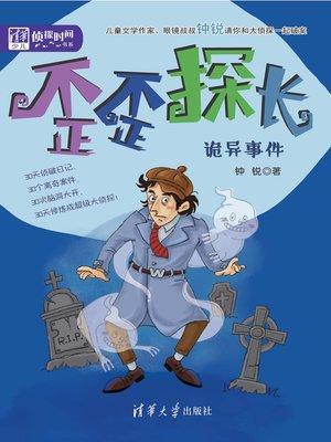 cover image of 歪歪探长:诡异事件