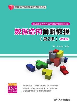 cover image of 数据结构简明教程(第2版)-微课版