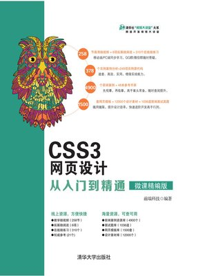 cover image of CSS3网页设计从入门到精通(微课精编版)