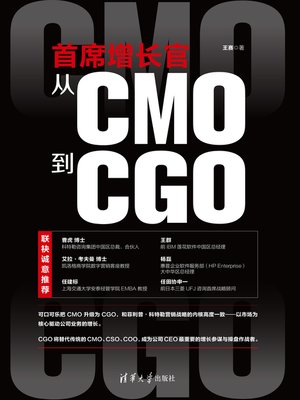 cover image of 首席增长官:从CMO到CGO