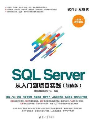 cover image of SQL Server 从入门到项目实践(超值版)