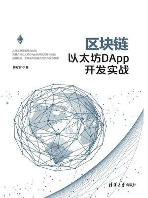 cover image of 区块链以太坊DApp开发实战