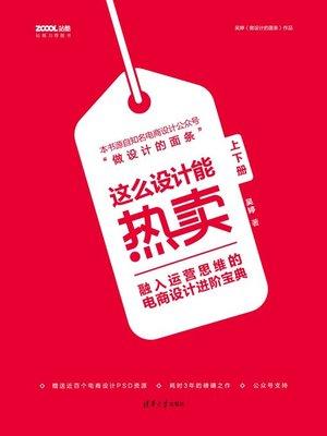 cover image of 这么设计能热卖