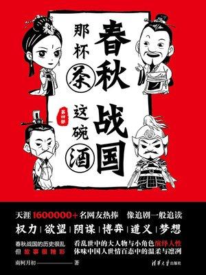 cover image of 春秋那杯茶,战国这碗酒(第四部)
