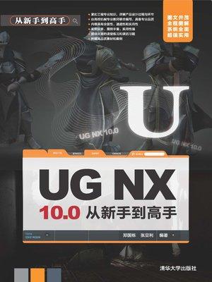 cover image of UG NX10.0从新手到高手