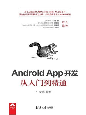 cover image of Android App开发从入门到精通
