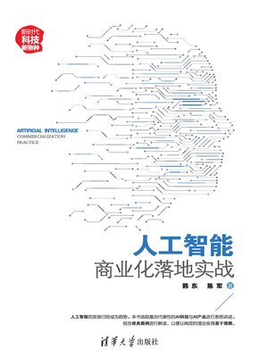 cover image of 人工智能