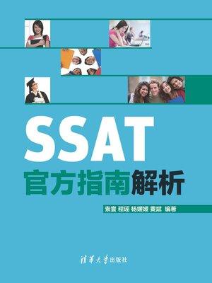 cover image of SSAT官方指南解析