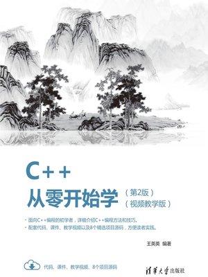 cover image of C++从零开始学(视频教学版)(第2版)