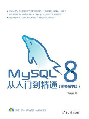 cover image of MySQL 8从入门到精通(视频教学版)