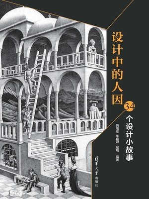 cover image of 设计中的人因