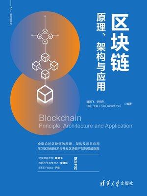 cover image of 区块链原理、架构与应用