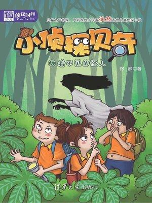 cover image of 小侦探贝奇(5):看不见的怪人