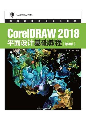 cover image of CorelDRAW 2018平面设计基础教程(第3版)