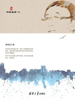cover image of 我的成功比常人晚