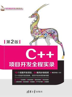 cover image of C++项目开发全程实录(第2版)