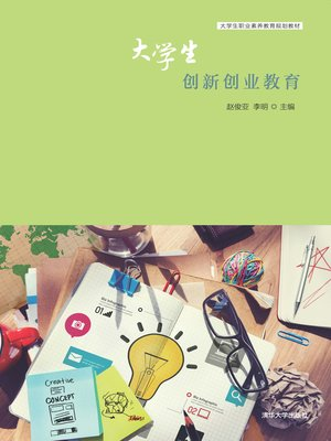 cover image of 大学生创新创业教育
