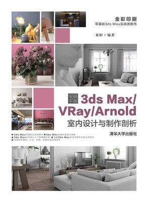 cover image of 突破平面3ds Max/VRay/Arnold室内设计与制作剖析