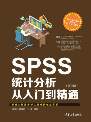 cover image of SPSS统计分析从入门到精通(第四版)