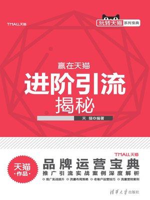 cover image of 进阶引流揭秘