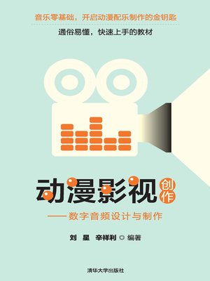 cover image of 动漫影视创作