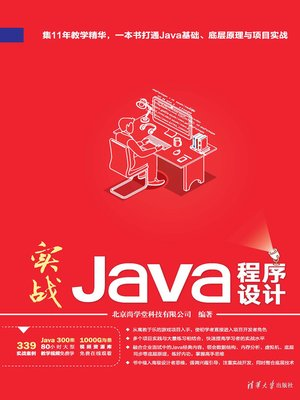 cover image of 实战Java程序设计