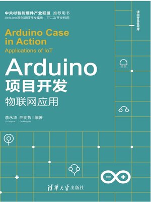 cover image of Arduino项目开发