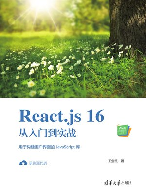 cover image of React.js 16从入门到实战