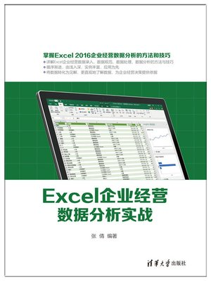 cover image of Excel企业经营数据分析实战
