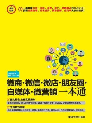cover image of 微商·微信·微店·朋友圈·自媒体·微营销一本通