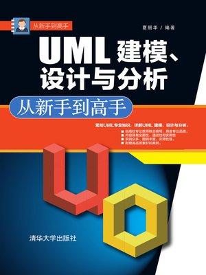 cover image of UML 建模、设计与分析 从新手到高手