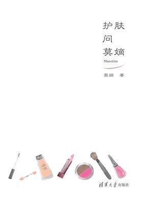 cover image of 护肤问莫嫡