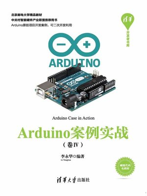 cover image of Arduino案例实战(卷Ⅳ)