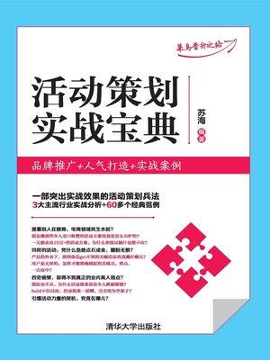 cover image of 活动策划实战宝典