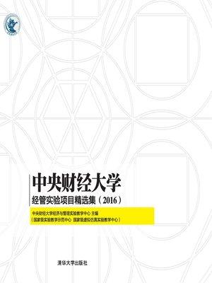 cover image of 中央财经大学经管实验项目精选集(2016)