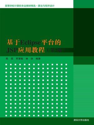 cover image of 基于Eclipse平台的JSP应用教程(第2版)