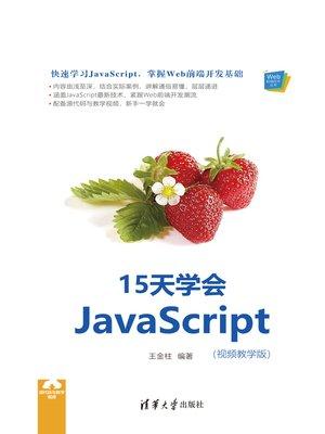 cover image of 15天学会JavaScript:视频教学版