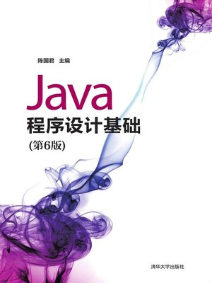 cover image of Java程序设计基础(第6版)