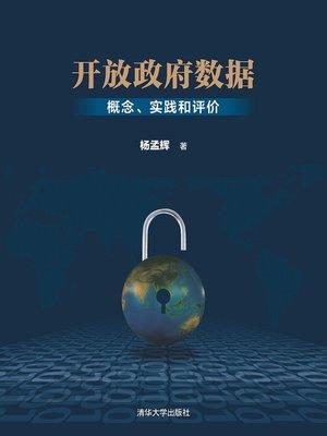 cover image of 开放政府数据-概念、实践和评价