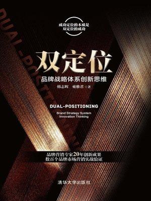 cover image of 双定位:品牌战略体系创新思维
