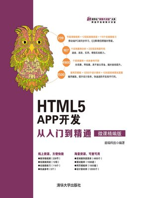 cover image of HTML5 APP开发从入门到精通(微课精编版)