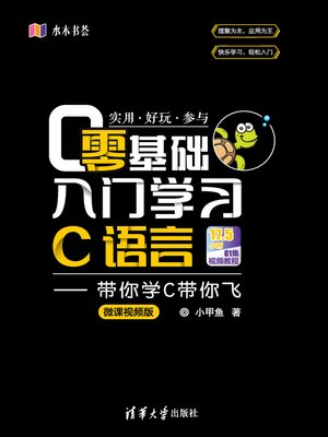 cover image of 零基础入门学习C语言