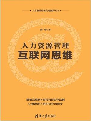 cover image of 人力资源管理互联网思维