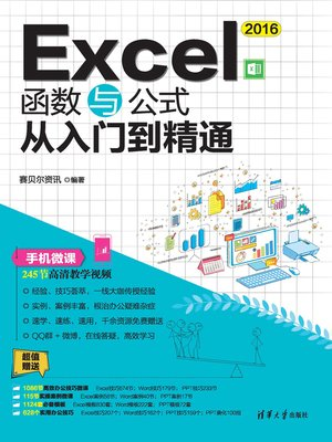 cover image of Excel 2016函数与公式从入门到精通