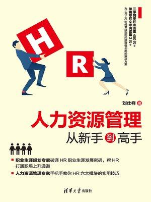 cover image of 人力资源管理从新手到高手