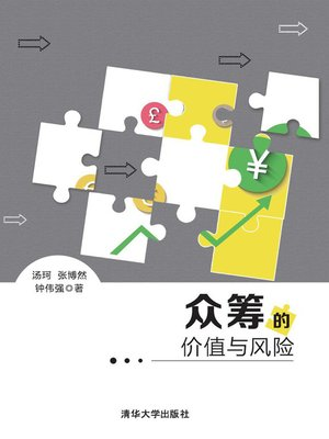 cover image of 众筹的价值与风险